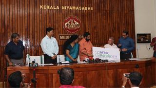 MTB Kerala 2019 Logo Innaugration- thumb image